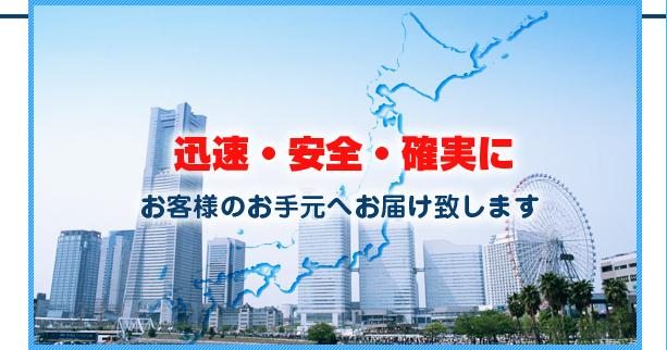 神奈川県横浜市 南区 赤帽 緊急配送
