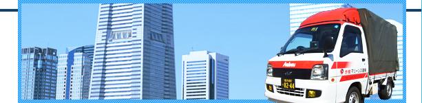横浜市 南区 赤帽 チャーター便 緊急配送 赤帽マリーンズ運輸